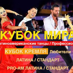 Кубка мира по Латиноамериканским танцам (Кубок Кремля) 2021