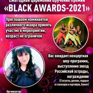 Ежегодная Церемония Вручения Премии «BlACK AWARDS-2021»