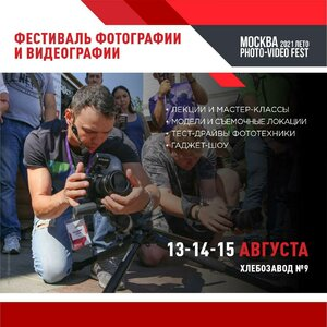 Moscow.PhotoVideoFest 2021