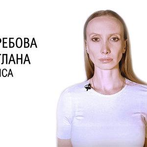 Светлана Ястребова