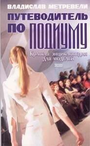 Книги о модельном бизнесе работа в оренбурге без образования девушке